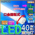 LED蛍光灯40W型直管1198mm(186)★口金回転式★消費電力18W,昼光色