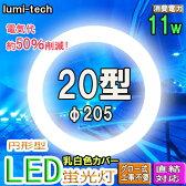 蛍光灯 20形 led蛍光灯 ●丸型20w形●高輝度グロー式工事不要 20w形 丸型蛍光灯 led蛍光灯 20w 丸形 205mm 20w型 丸形led ledライト