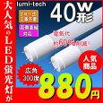 ●広角300度タイプ●led蛍光灯40wled蛍光灯40w形led蛍光灯40w形直管led蛍光灯40w直管