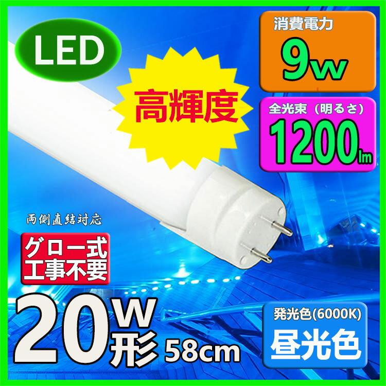 LED led蛍光灯 20w 直管 20w形 直管型 58cm led蛍光灯 20w型 直管形 20w形 ledライト 20形