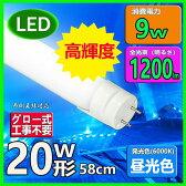 【最大10%OFFク-ボン】LED led蛍光灯 20w 直管 20w形 直管型 58cm led蛍光灯 20w型 直管形 20w形 ledライト