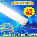 LED 蛍光灯 40形 ライト 40w形 led蛍光灯 直管 40w形 直管型 40w 直管形 120cm グロー式工事不要 昼光色 40w型 ledライト