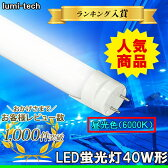 【最大10%OFFク−ボン】LED 蛍光灯 40形 ライト 40w形 led蛍光灯 直管 40w形 直管型 40w 直管形 120cm グロー式工事不要 昼光色 40w型 ledライト