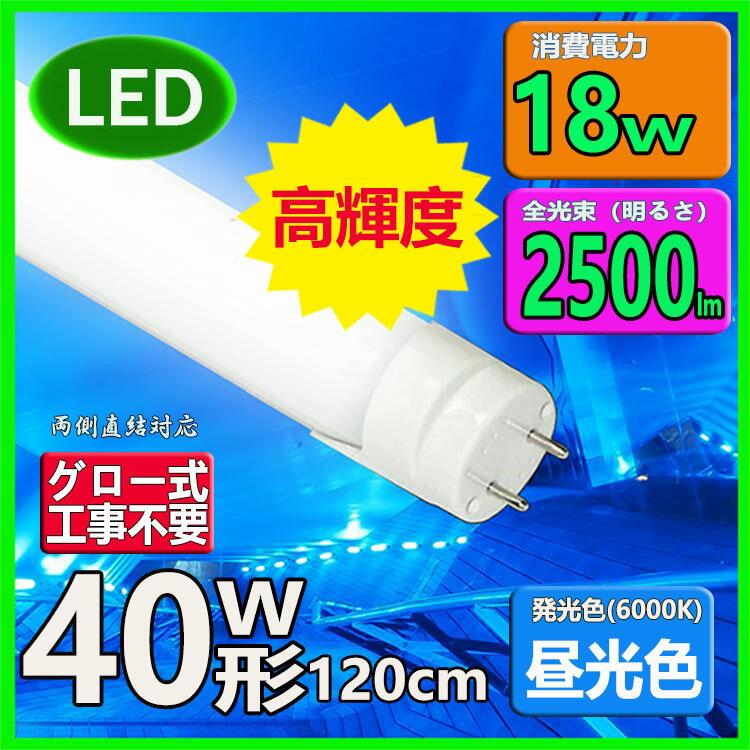led蛍光灯 40w 高輝度タイプ 40w led蛍光灯 40w形 直管 120cm 2500LM 40w型 40w ledライト led蛍光灯直管40W型 LED ライト