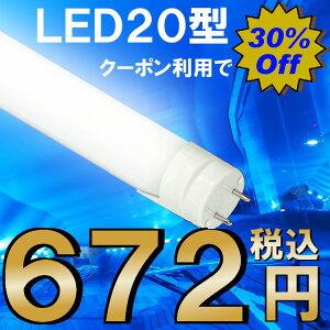 【ふるさと割りで30%OFF】【みなとみライト】led蛍光灯 20w led蛍光灯 20w形 …