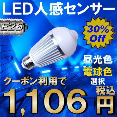 【ふるさと割りで30%OFF】【みなとみライト】LED電球人感センサー付き消費電力7W 60W…