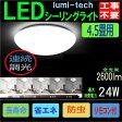 LEDシーリングライト4.5畳-6畳用 24W リモコン付 天井照明 無段階連続調光