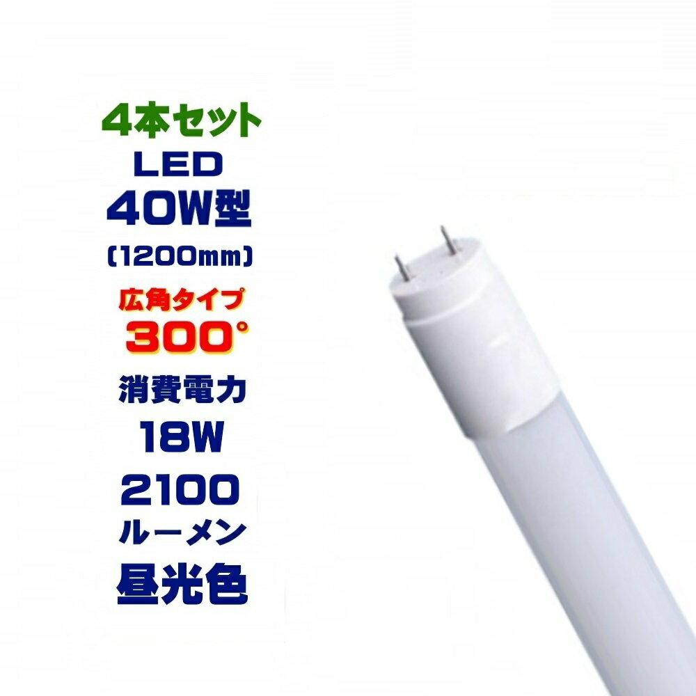LED蛍光灯40W型直管1198mm 広角300度タイプ 4本セット 消費電力18W 昼光色