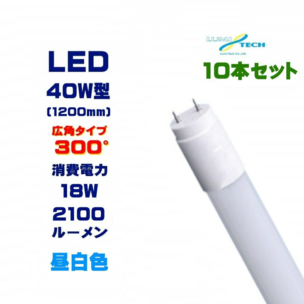 LED蛍光灯 40w形 10本セット 直管 120cm 軽量広角300度 グロー式工事不要 直管led蛍光灯40型 昼白色