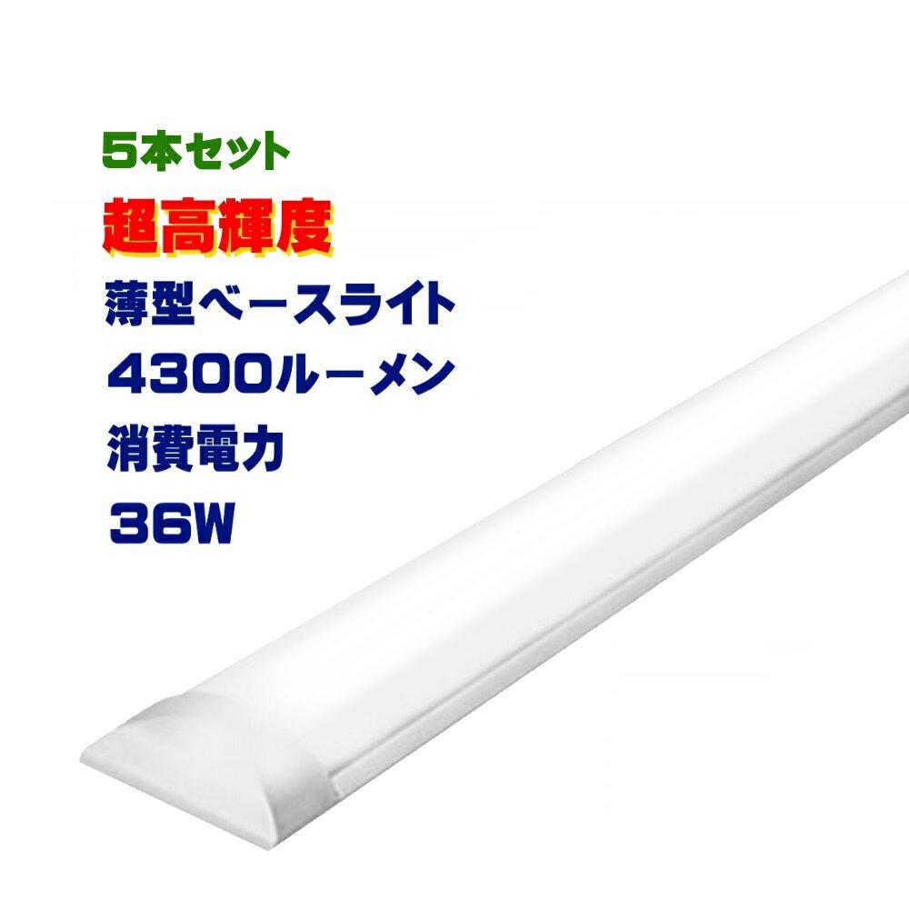 led蛍光灯 器具一体型 LEDベースライト薄型 LED蛍光灯40W型2灯相当 昼光色 昼白色 電球色 超高輝度 直付型シーリングライト照明 5台セット