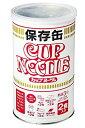 【Go In Eat】カップヌードル保存缶