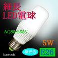 led電球e26円柱形LED電球T形40W相当昼光色