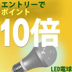 5000円以上送料無料LED電球人感センサー付き 60W相当 電球色 /昼光色選択 自動点灯/消灯