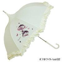 【HIME+YOUコラボ】Emil(エミル)|傘・レディース・パゴダ傘(かさ・女性用・雨傘)【UVケア/フリル/かわいい/おしゃれ】