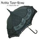 日傘 パゴダ日傘 晴雨兼用 | Noble Tear-Rose(ノーブルティアローズ)【UVカット フリル かわいい おしゃれ】