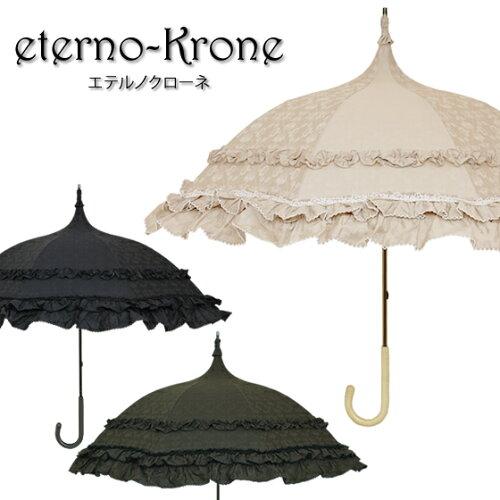 日傘 パゴダ日傘 晴雨兼用 | eterno-Krone(エテルノクローネ)【UVカット フリル かわいい おしゃ...