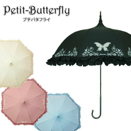 傘 レディース傘 パゴダ傘 晴雨兼用(かさ 雨傘)  Petit-Butterfly(プチバタフライ)【UVカット ...