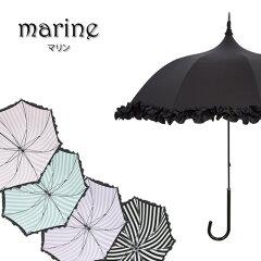 marine(マリン) | 傘・レディース・パゴダ傘(かさ・雨傘・日傘)【晴雨兼用/UVカット/フリル/かわいい/おしゃれ】【母の日 ギフト】