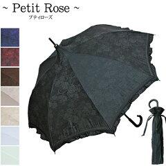 日傘 折りたたみ日傘 パゴダ日傘 晴雨兼用日傘 | Petit Rose(プティローズ)【UVカット フリル かわいい日傘 おしゃれ日傘】