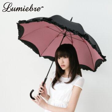 傘 レディース パゴダ傘 晴雨兼用 UVカット 長傘 雨傘 | bonbon(ボンボン)【フリル かわいい おしゃれ】