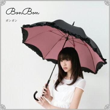 傘 レディース パゴダ傘 晴雨兼用 UVカット 長傘 雨傘   bonbon(ボンボン)【フリル かわいい おしゃれ】