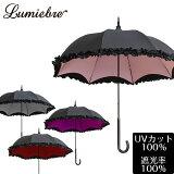 完全遮光 100% 傘 レディース パゴダ傘 晴雨兼用 UVカット 雨傘 フリル かわいい ギフト | bonbon+(ボンボン プラス)