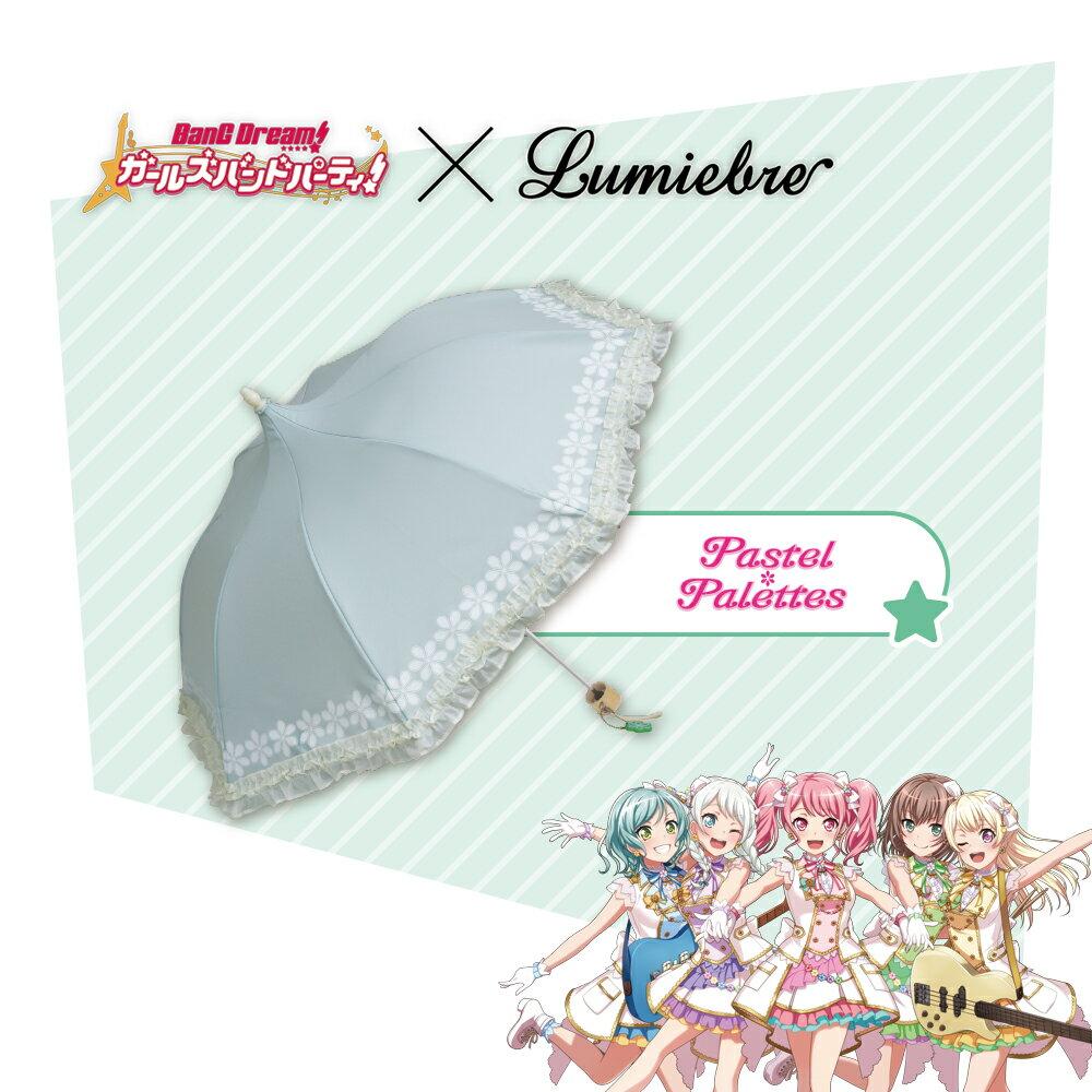 傘, レディース雨傘  PastelPalettes ver. UV
