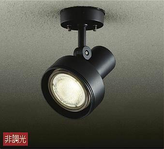 大光電機LEDアウトドアスポットDOL3765XB(ランプ別売)