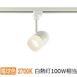 大光電機LEDダクトレール用スポットライトDSL4384YW(非調光型)
