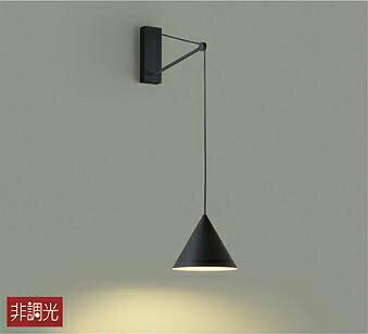 大光電機LEDブラケット DBK39751Y(非調光型)工事必要