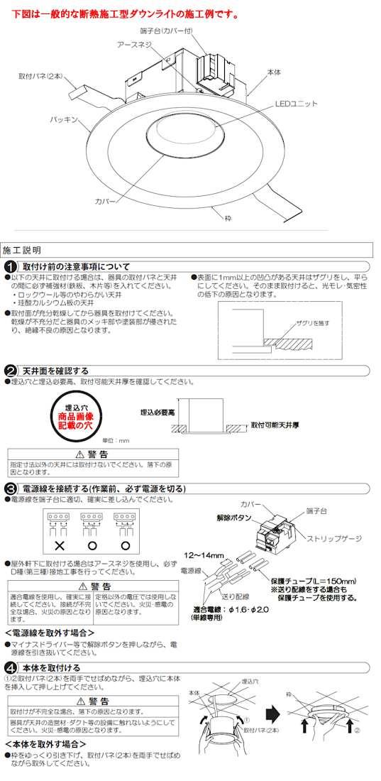 大光電機LEDダウンライトDDL5102YB(非調光型)