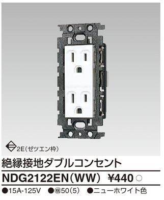 【TOSHIBA】E's コンセント 絶縁接地ダブルコンセントNDG2122EN(WW)