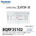 【Panasonic】 住宅分電盤 BQRF35102