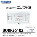 【Panasonic】 住宅分電盤 BQRF36102