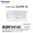【Panasonic電工】 住宅分電盤 BQRF34142