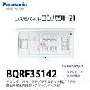 【Panasonic電工】 住宅分電盤 BQRF35142