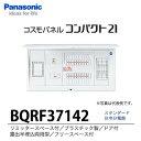 【Panasonic】 住宅分電盤 BQRF37142