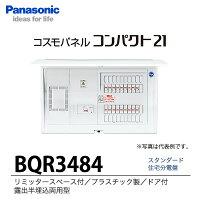 BQR3484