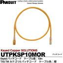 【PANDUIT】KeyedパッチコードTX6 TMカテゴリ6パッチコードケーブル色:オレンジケーブル長:10mUTPKSP10MOR