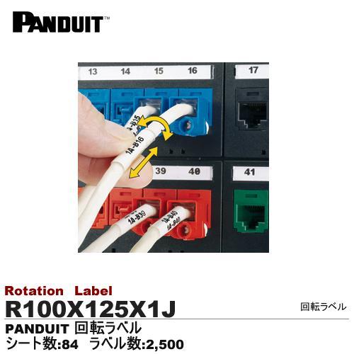 【PANDUIT】回転ラベルレーザープリンタ用幅:25.4mm/長さ44.5/印字部長さ:9.7mm推奨ネットワークケーブル:光ファイバーラベル数2500枚R100X125X1J:電材PROショップ Lumiere