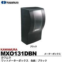 【カワムラ】ワットメーターボックスMXOMXO131DBN