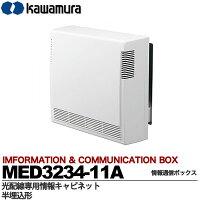 【カワムラ】光配線専用情報キャビネットMED3234-11A