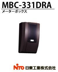 【日東工業】メーターボックス(隠蔽配線用)MBC-331DBA ダークブラウン(10YR2/3)適用電力量計:単(3)相3線式30A/120A1個用