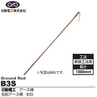【日動電工】S型アース棒単独工法用L=300リード線サイズ:5.5sq×200mmSF300