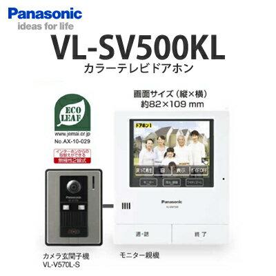 テレビドアホンVL-SV500KL