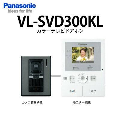 テレビドアホンVL-SVD300KL