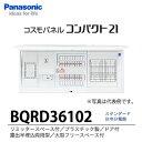 【Panasonic】住宅分電盤 BQRD36102分岐回路数10 回路スペー...