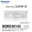 【Panasonic】住宅分電盤 BQRD36142分岐回路数14 回路スペー...