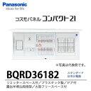 【Panasonic】住宅分電盤 BQRD36182分岐回路数18 回路スペー...