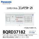 【Panasonic】住宅分電盤 BQRD37182分岐回路数18 回路スペー...